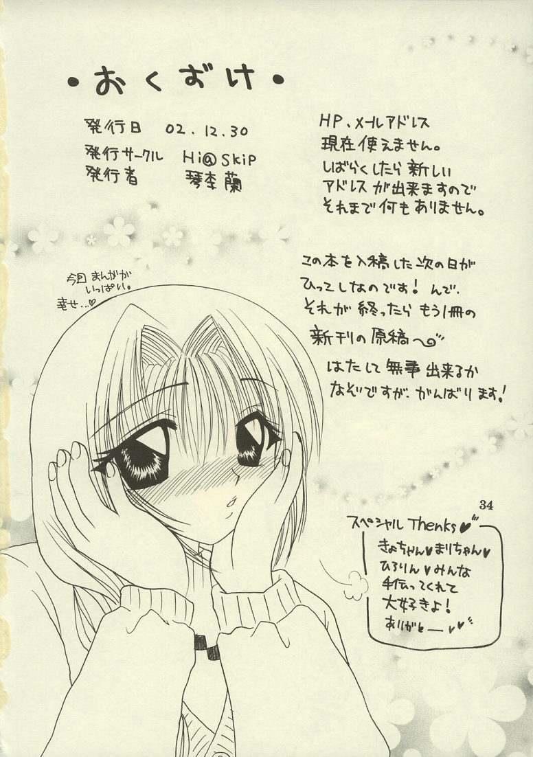 Akiko, Nuijaimashita. 32