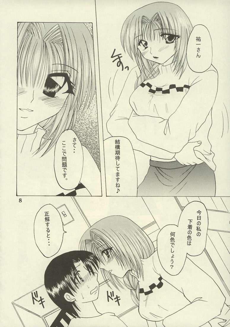 Akiko, Nuijaimashita. 6