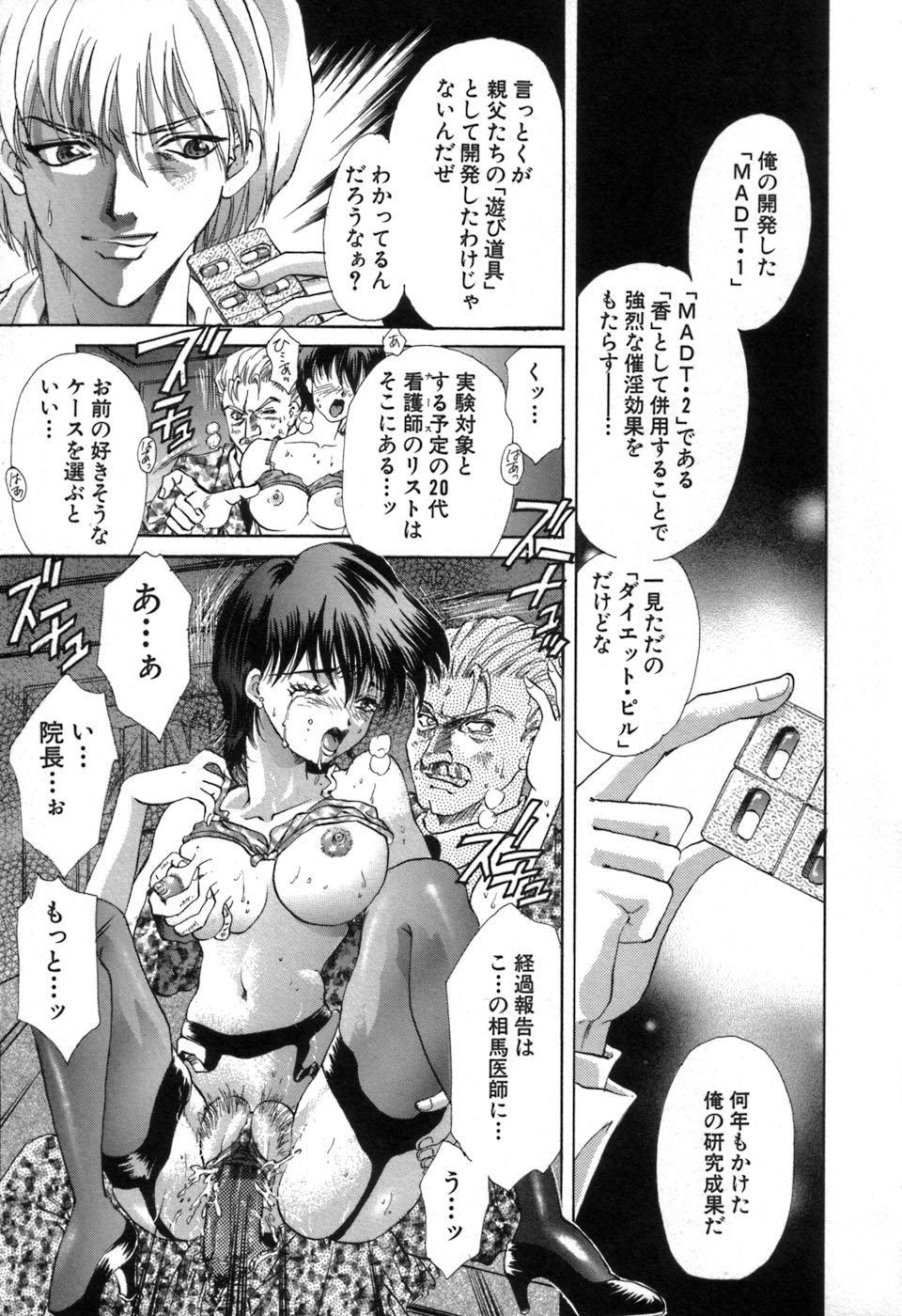 Ryoujoku Tenshi 9