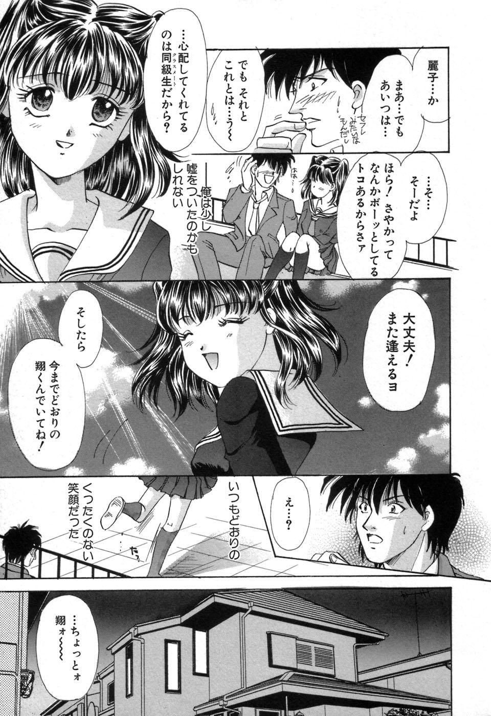 Ryoujoku Tenshi 101