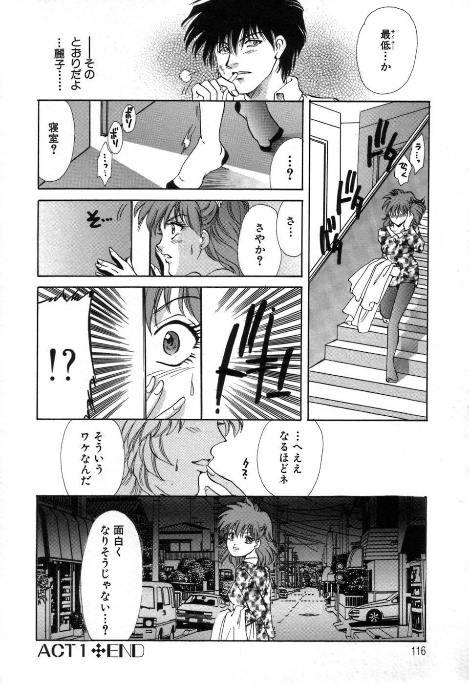 Ryoujoku Tenshi 116