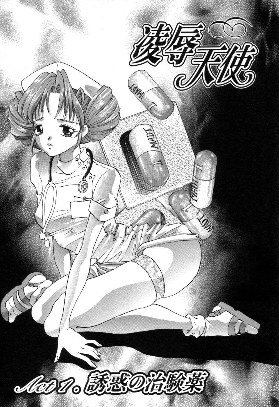 Ryoujoku Tenshi 11