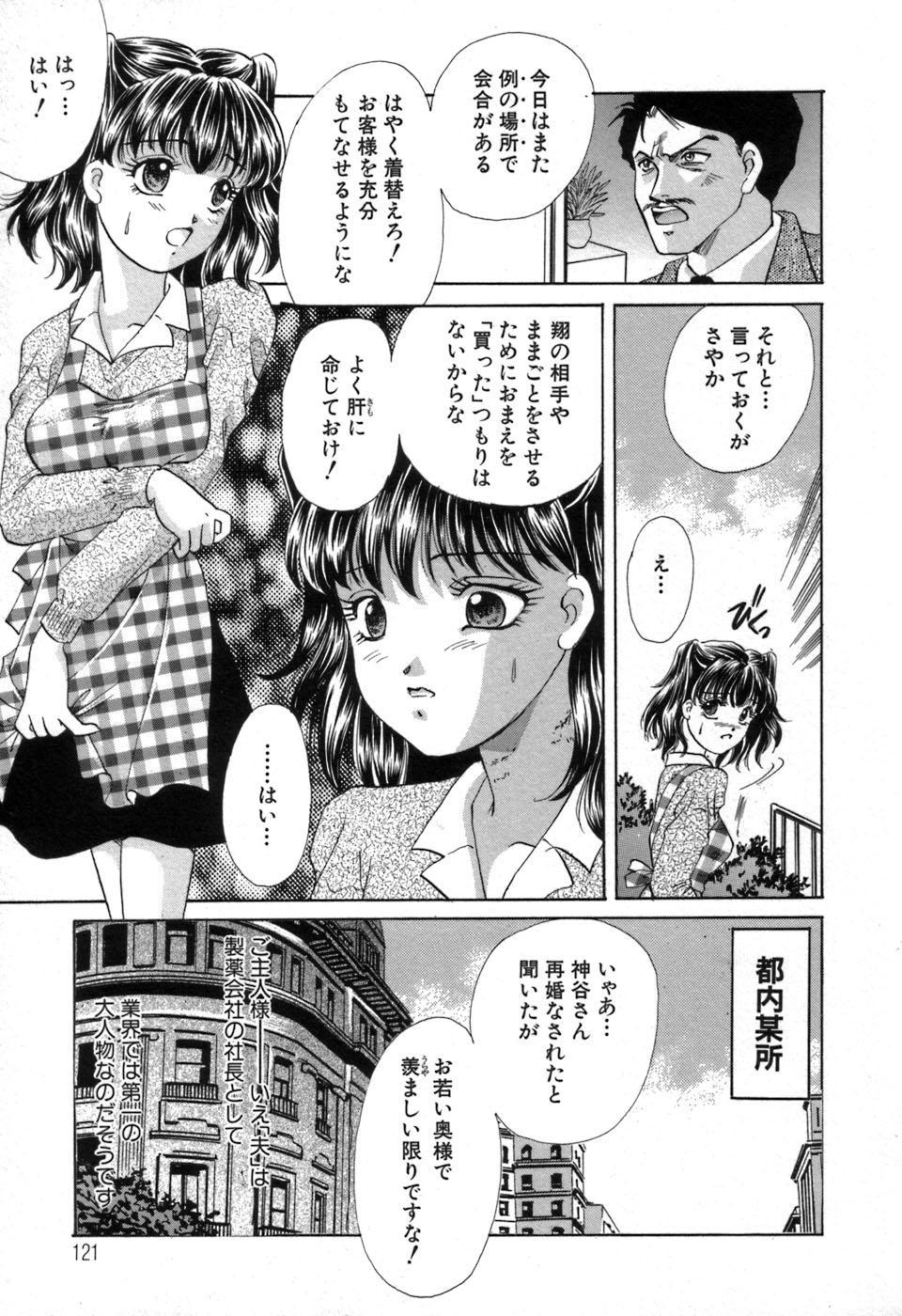 Ryoujoku Tenshi 121
