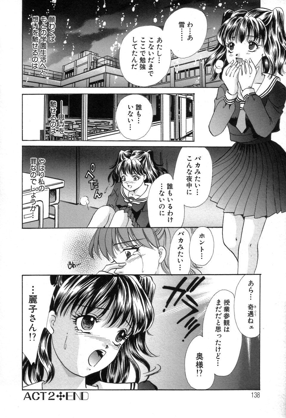 Ryoujoku Tenshi 138