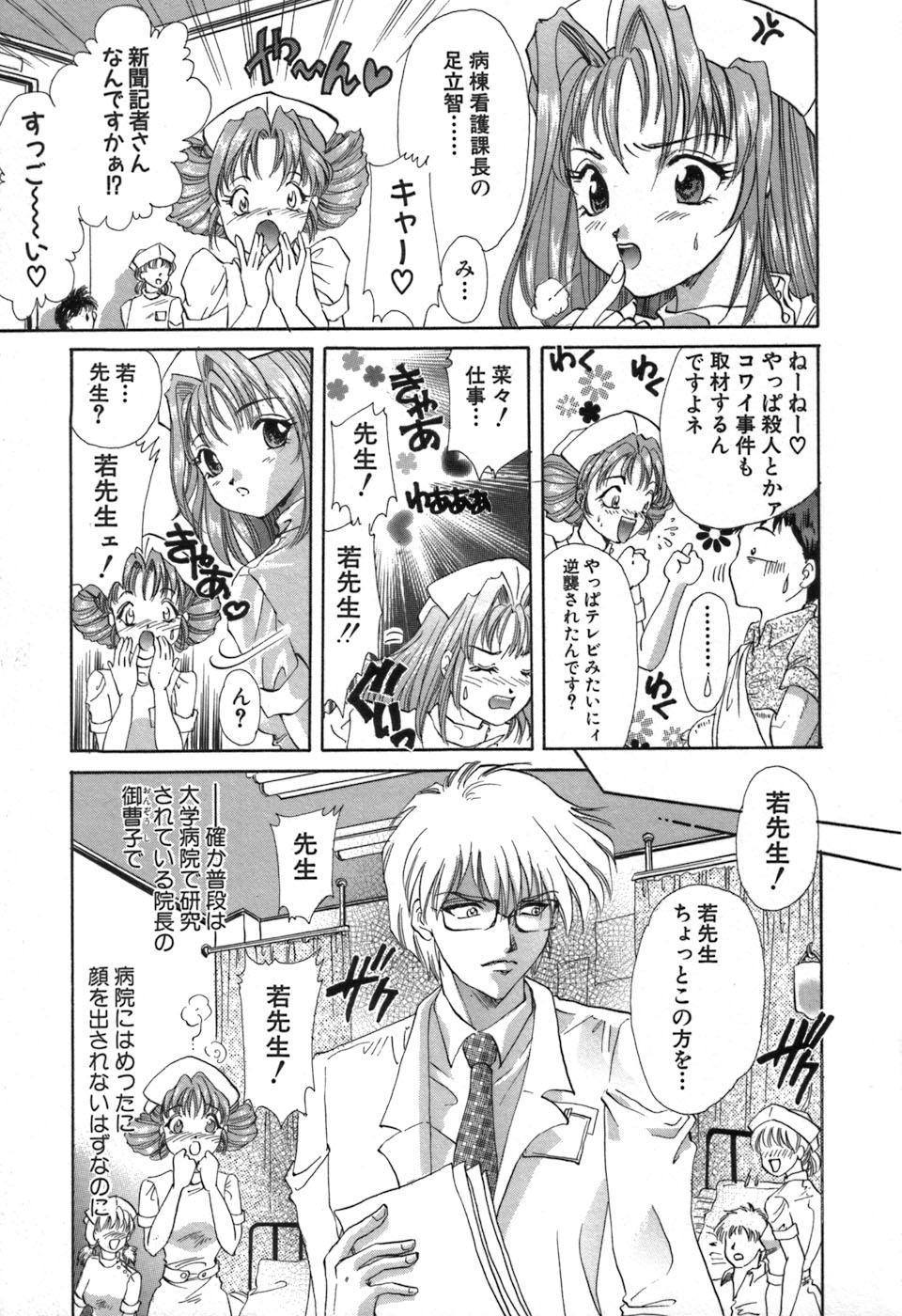 Ryoujoku Tenshi 13