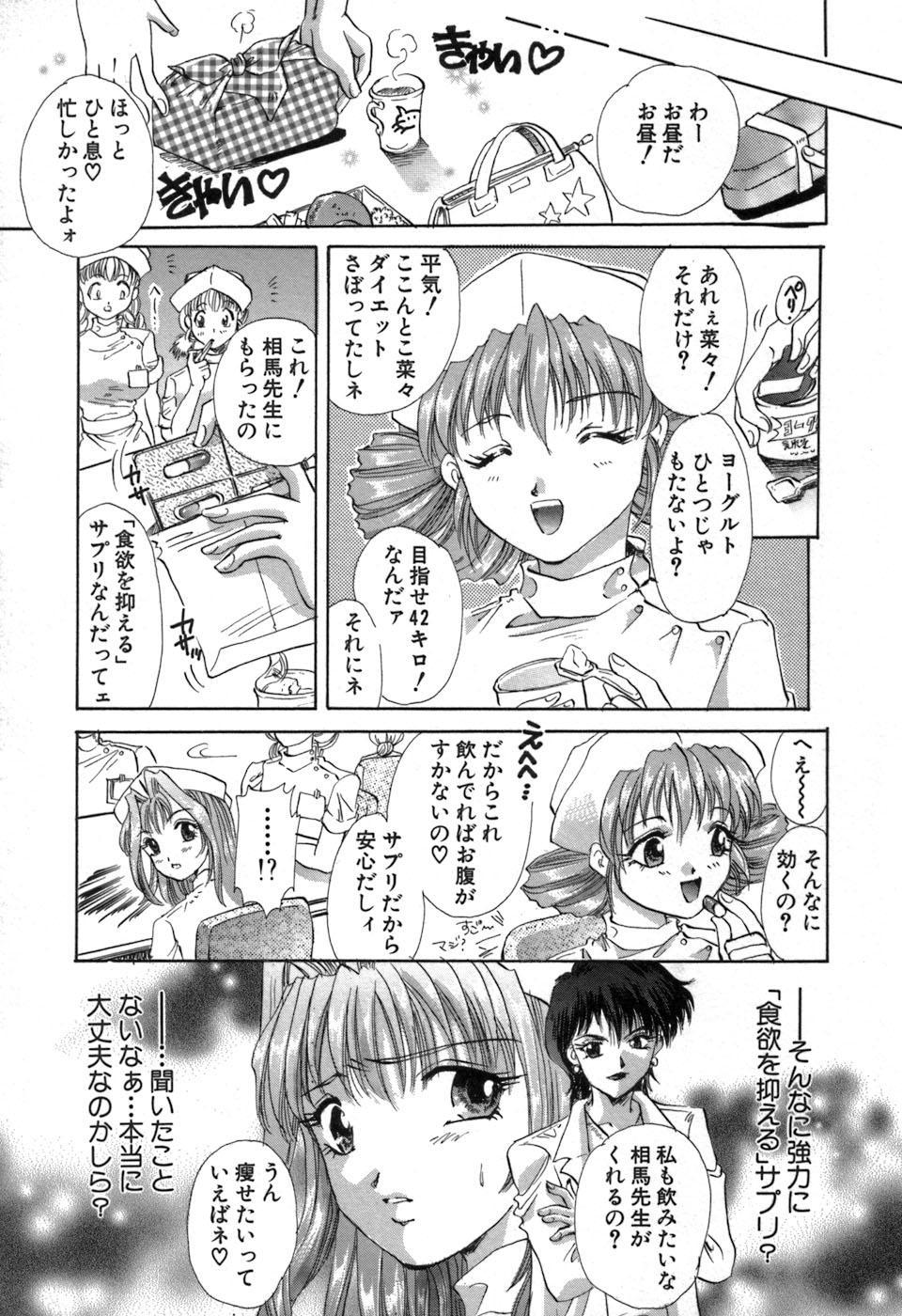 Ryoujoku Tenshi 15