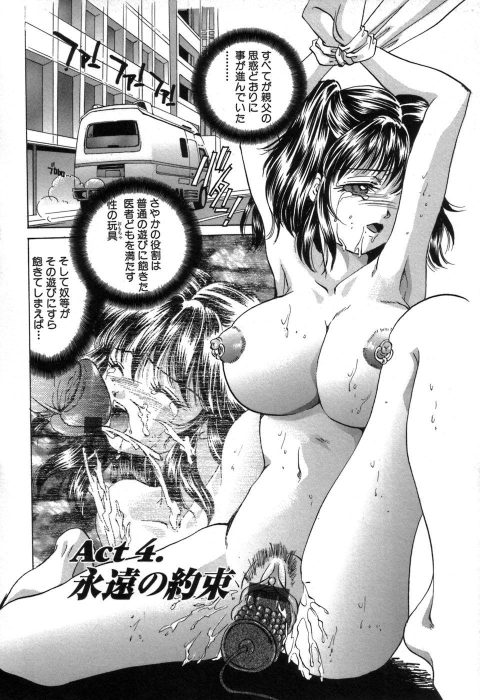 Ryoujoku Tenshi 160