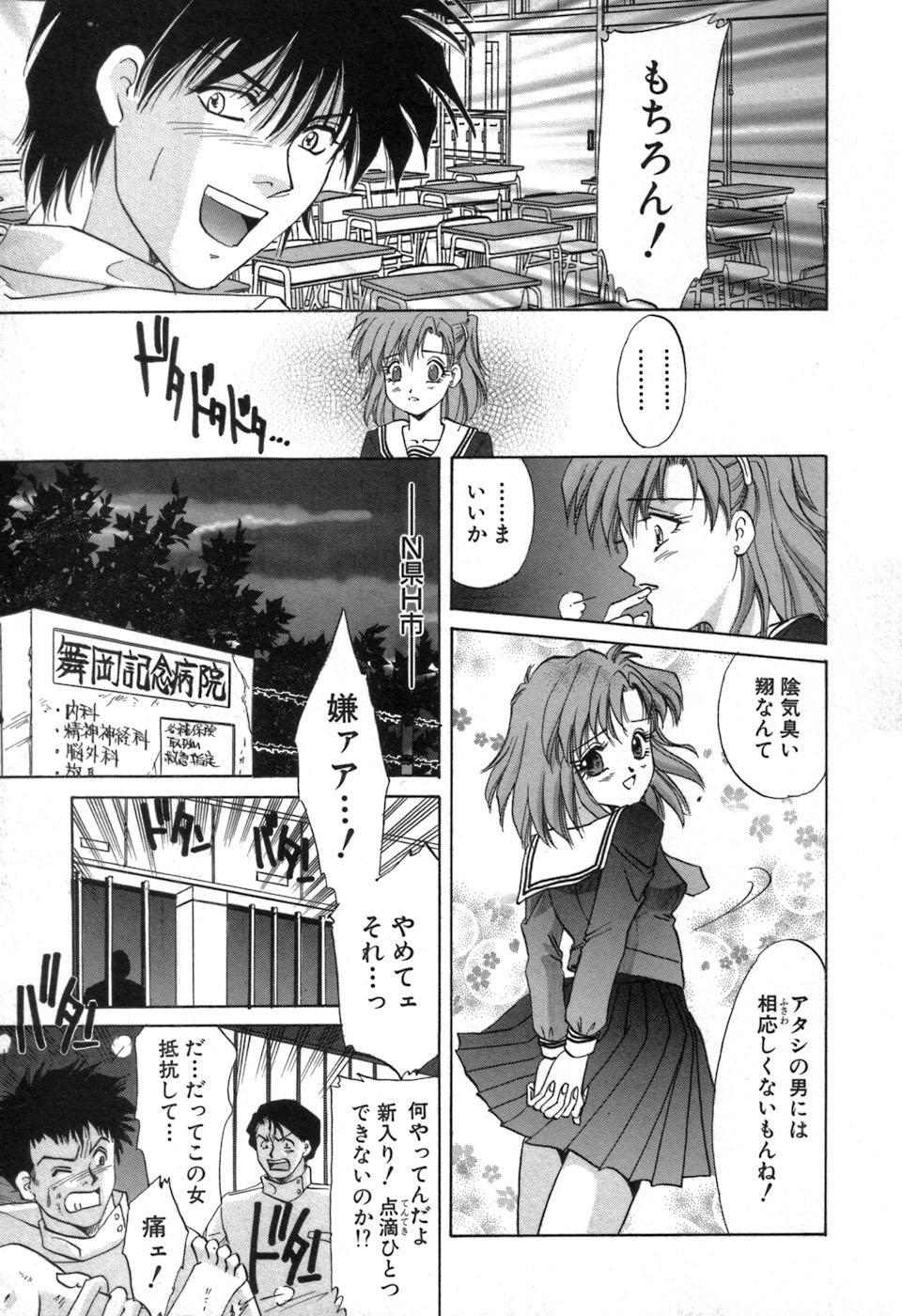 Ryoujoku Tenshi 163