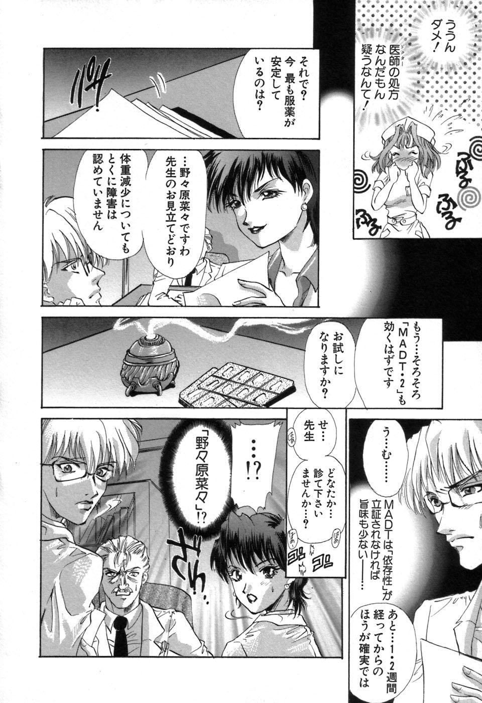 Ryoujoku Tenshi 16