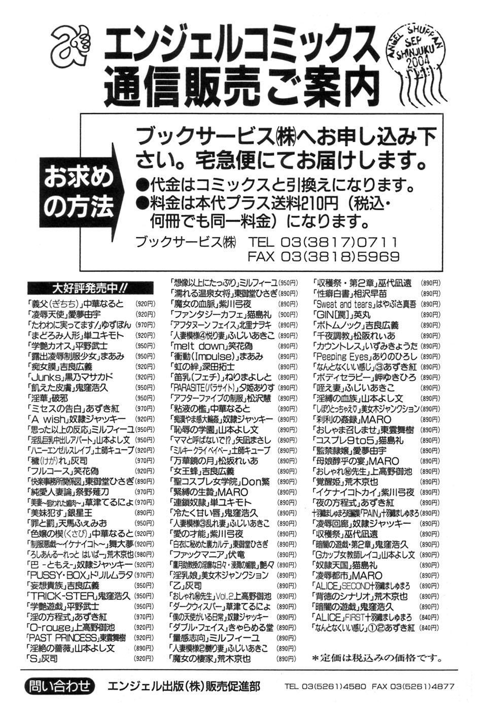 Ryoujoku Tenshi 183