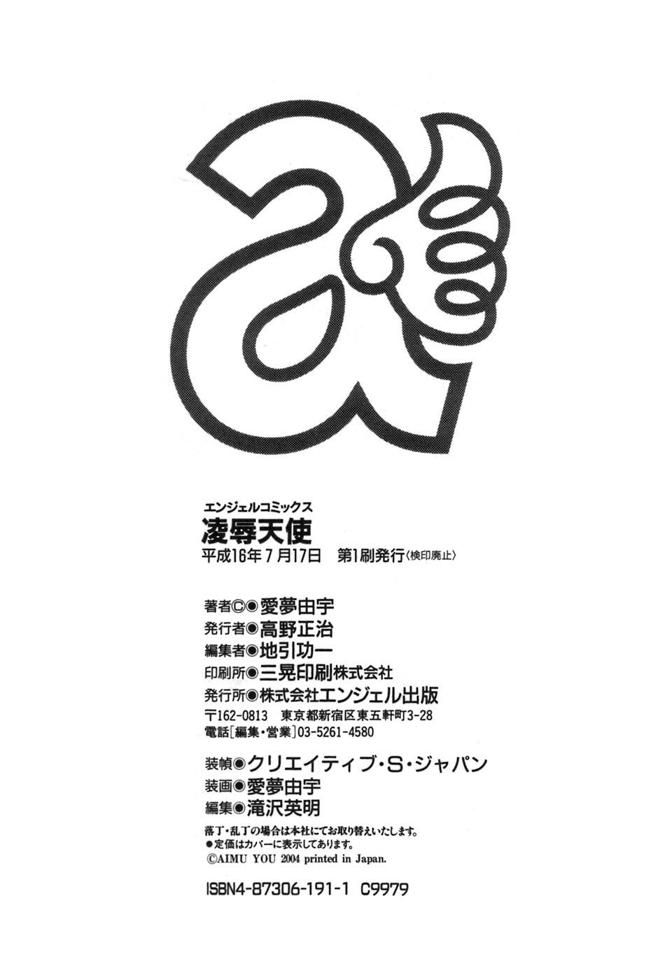 Ryoujoku Tenshi 184