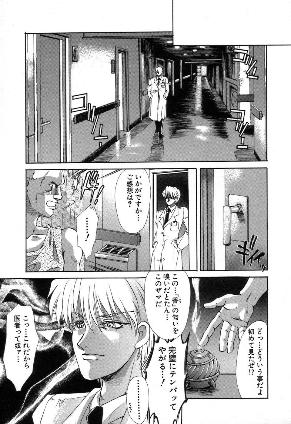 Ryoujoku Tenshi 29