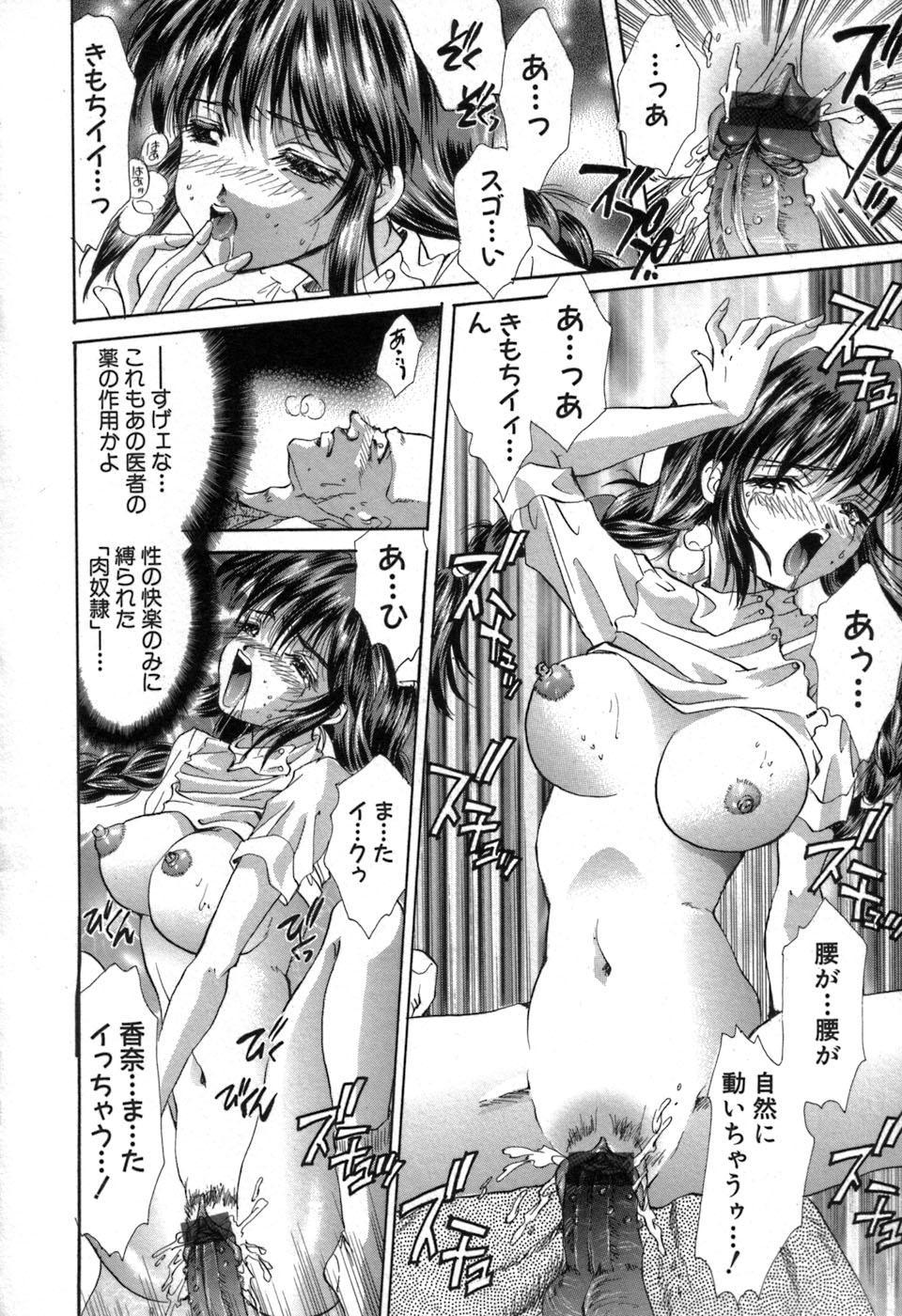 Ryoujoku Tenshi 38