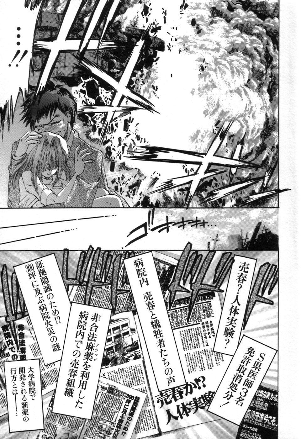 Ryoujoku Tenshi 93