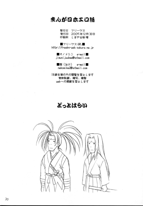 Manga Nippon Ero Banashi 27
