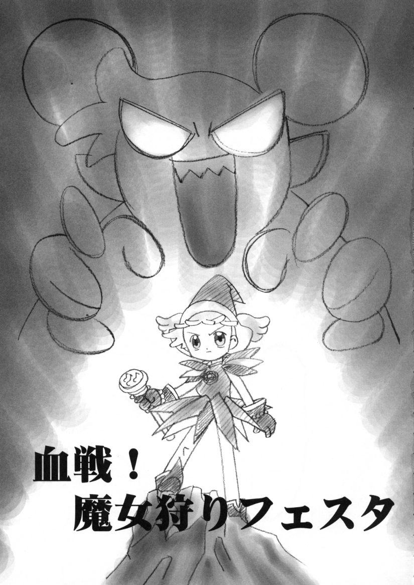 Kessen! Majogari Festa 1