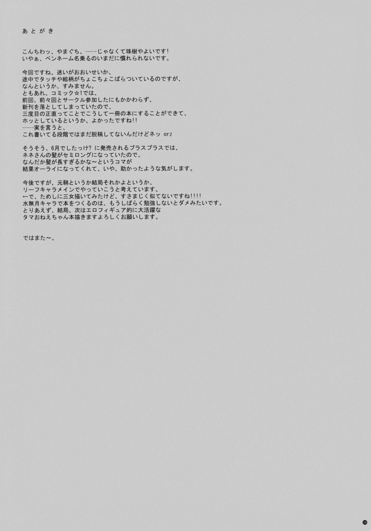 Nene-san Itadakimasu 14