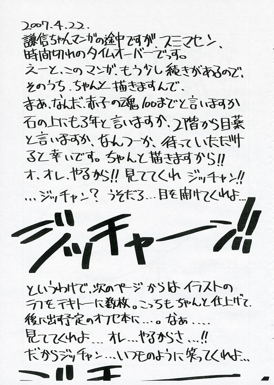 Uesugi Danjou Shouhitsu Kenshin 10