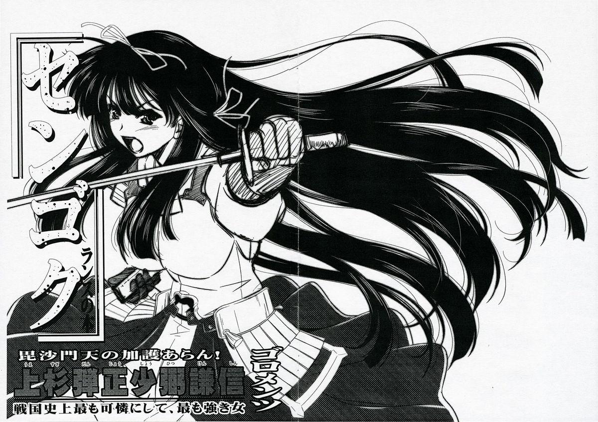 Uesugi Danjou Shouhitsu Kenshin 1