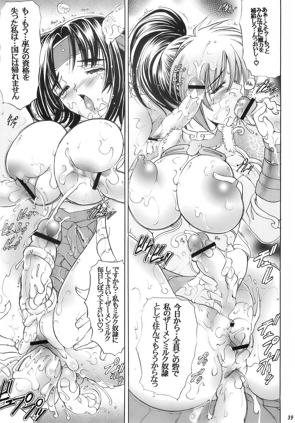 (C71) [Kawaraya Honpo (Kawaraya A-ta)] Hana - Maki no Juusan - Hana no Sumeragi (Queen's Blade) 38
