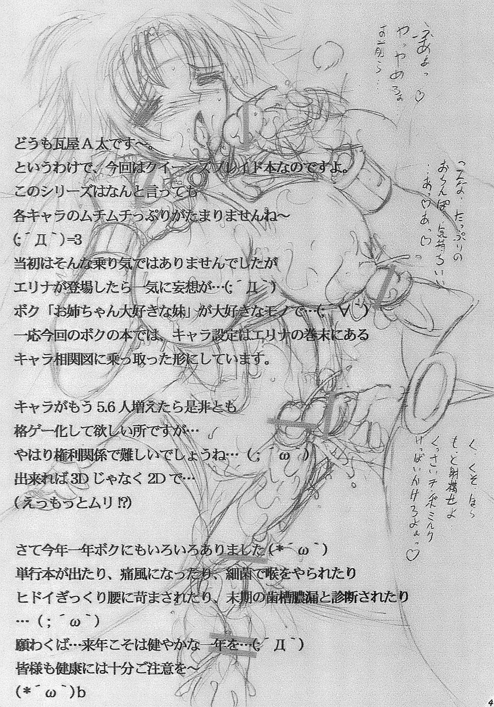 (C71) [Kawaraya Honpo (Kawaraya A-ta)] Hana - Maki no Juusan - Hana no Sumeragi (Queen's Blade) 40