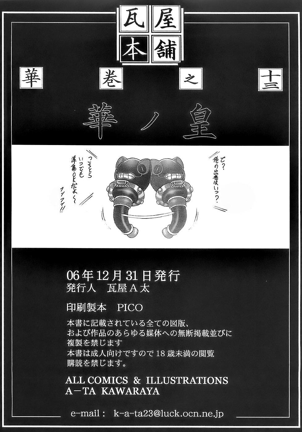 (C71) [Kawaraya Honpo (Kawaraya A-ta)] Hana - Maki no Juusan - Hana no Sumeragi (Queen's Blade) 41