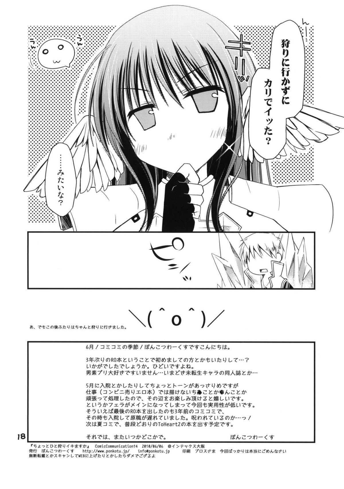 Chotto Hito Kari Ikimasuka 16