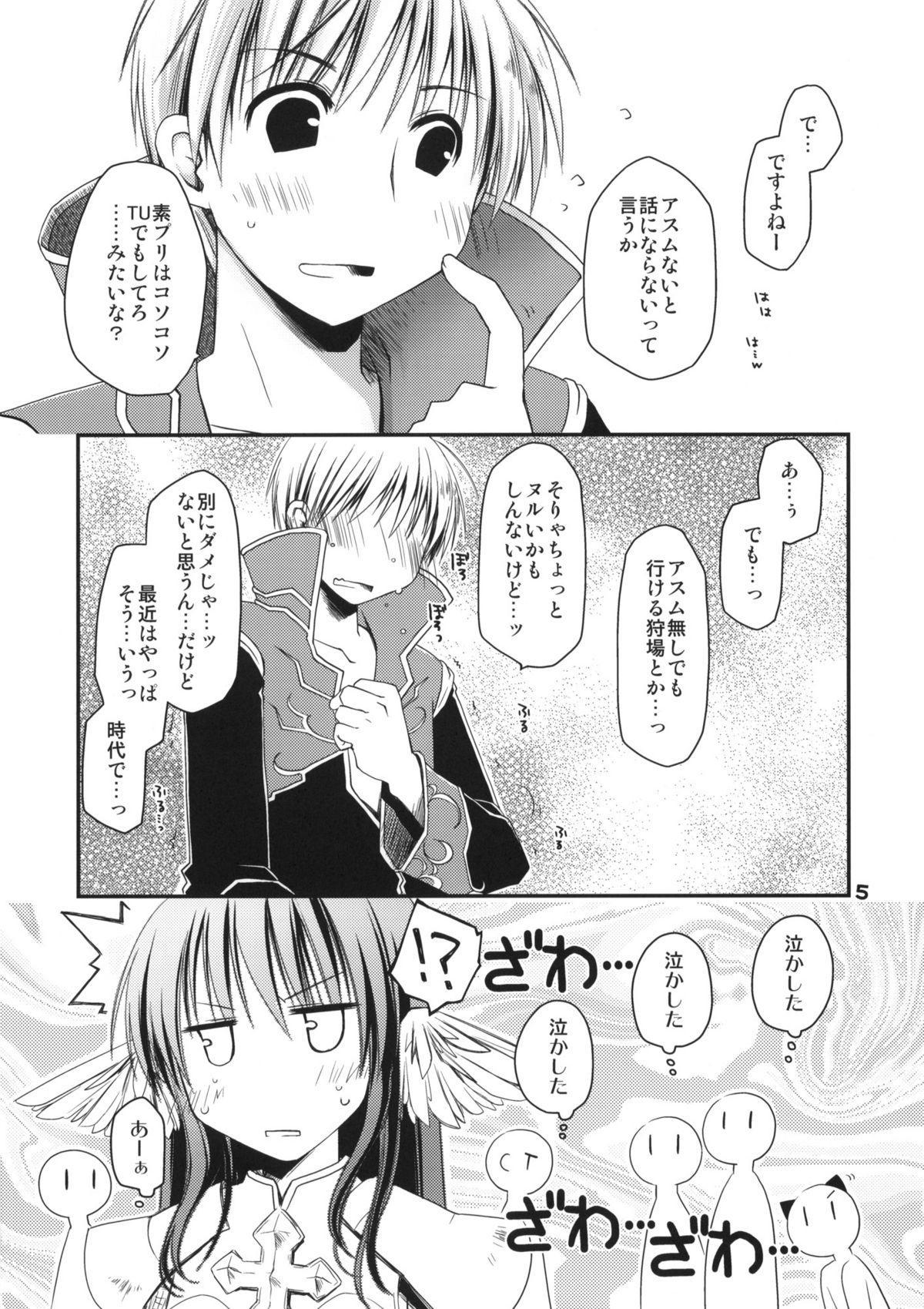 Chotto Hito Kari Ikimasuka 3