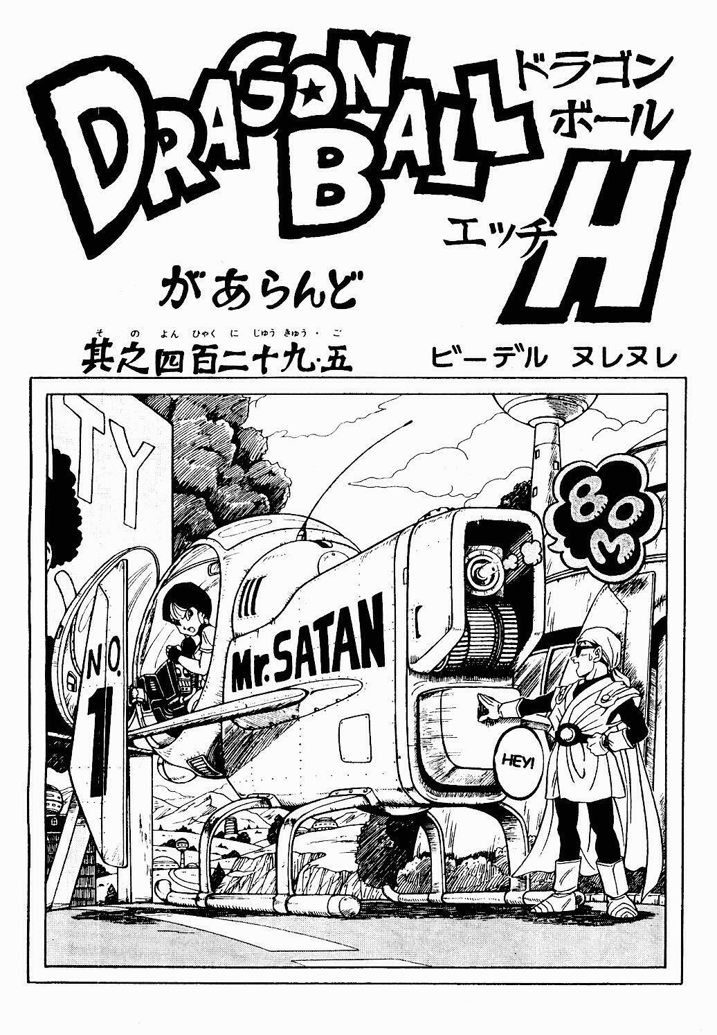 DOUJIN 2000 - Dragonball H 2