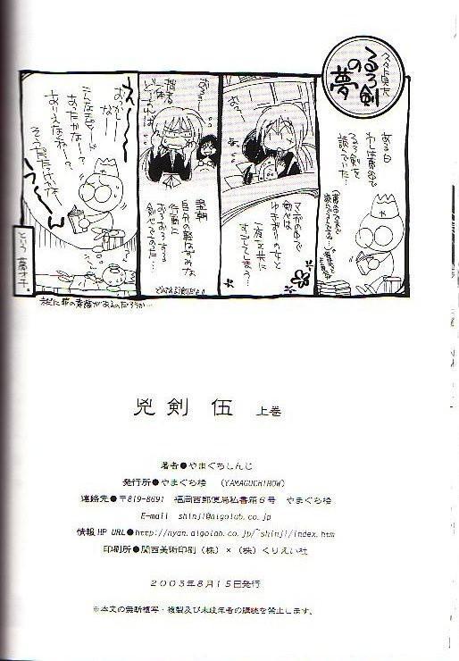 Kyouken Go Joukan 35