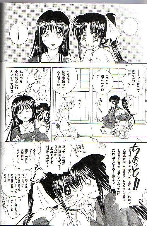 Kyouken Go Joukan 3