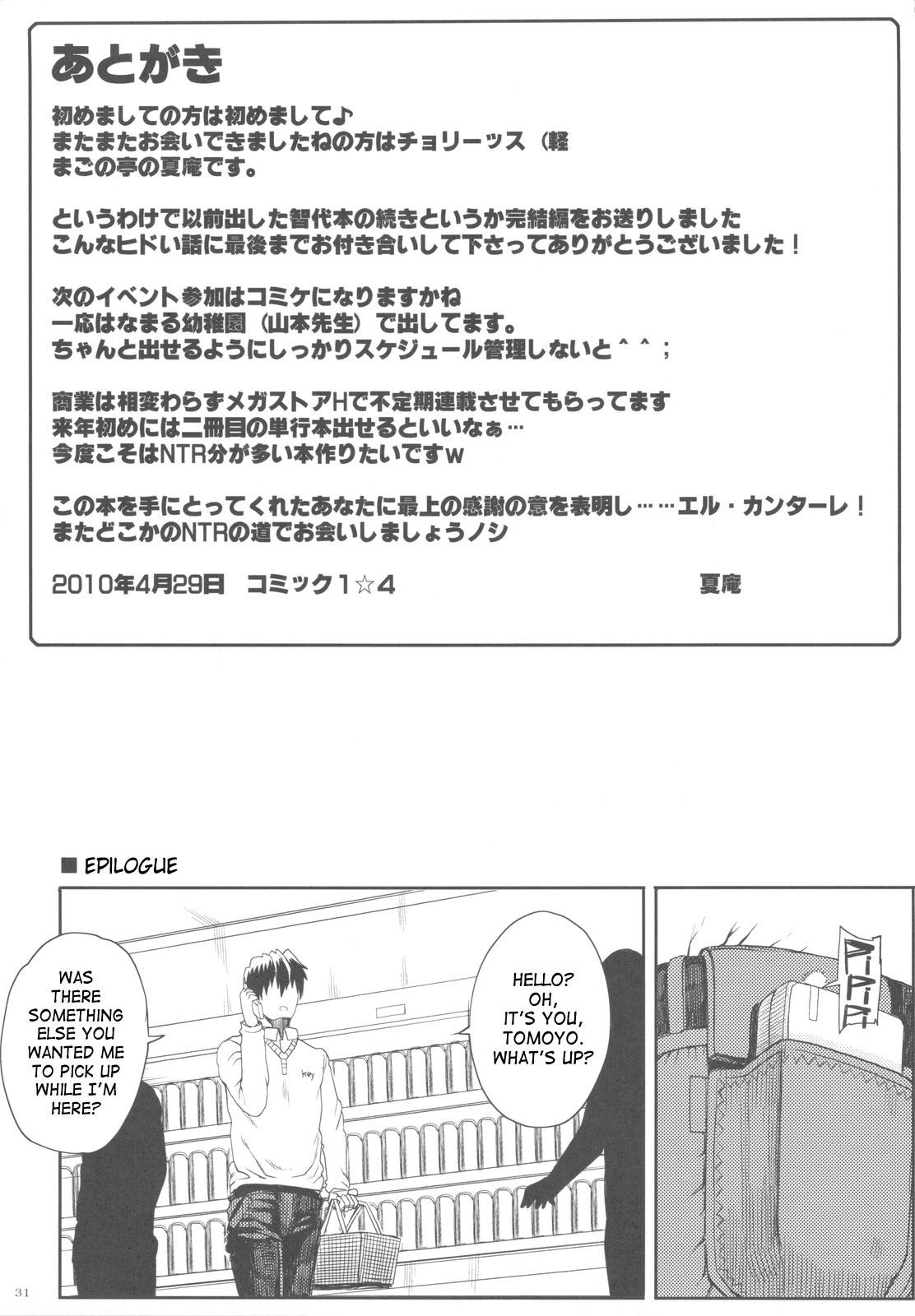 Kayumidome After Tomoyo Hen - Prescription 04 After 31