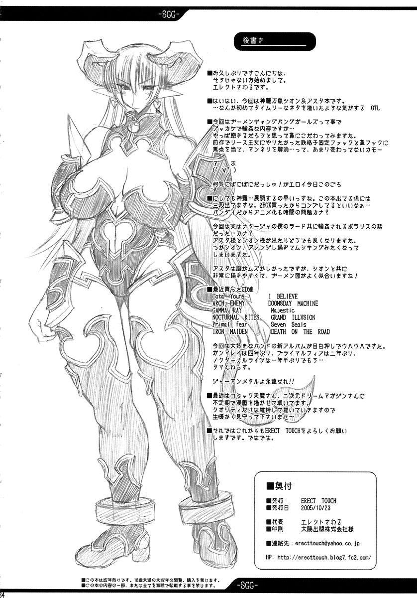 SGG Semen GangBang Girls ~ The Real darkside of Shinra Bansho ~ 33