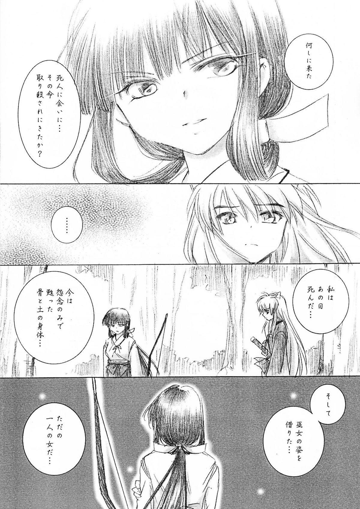 Hakai Miko 10