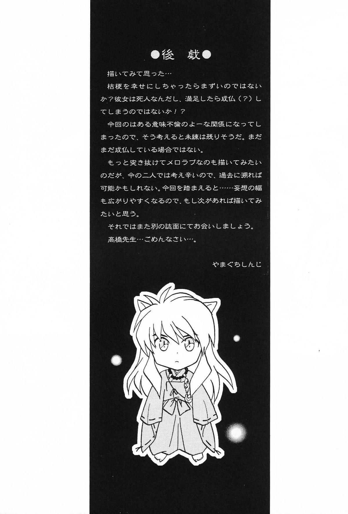 Hakai Miko 28