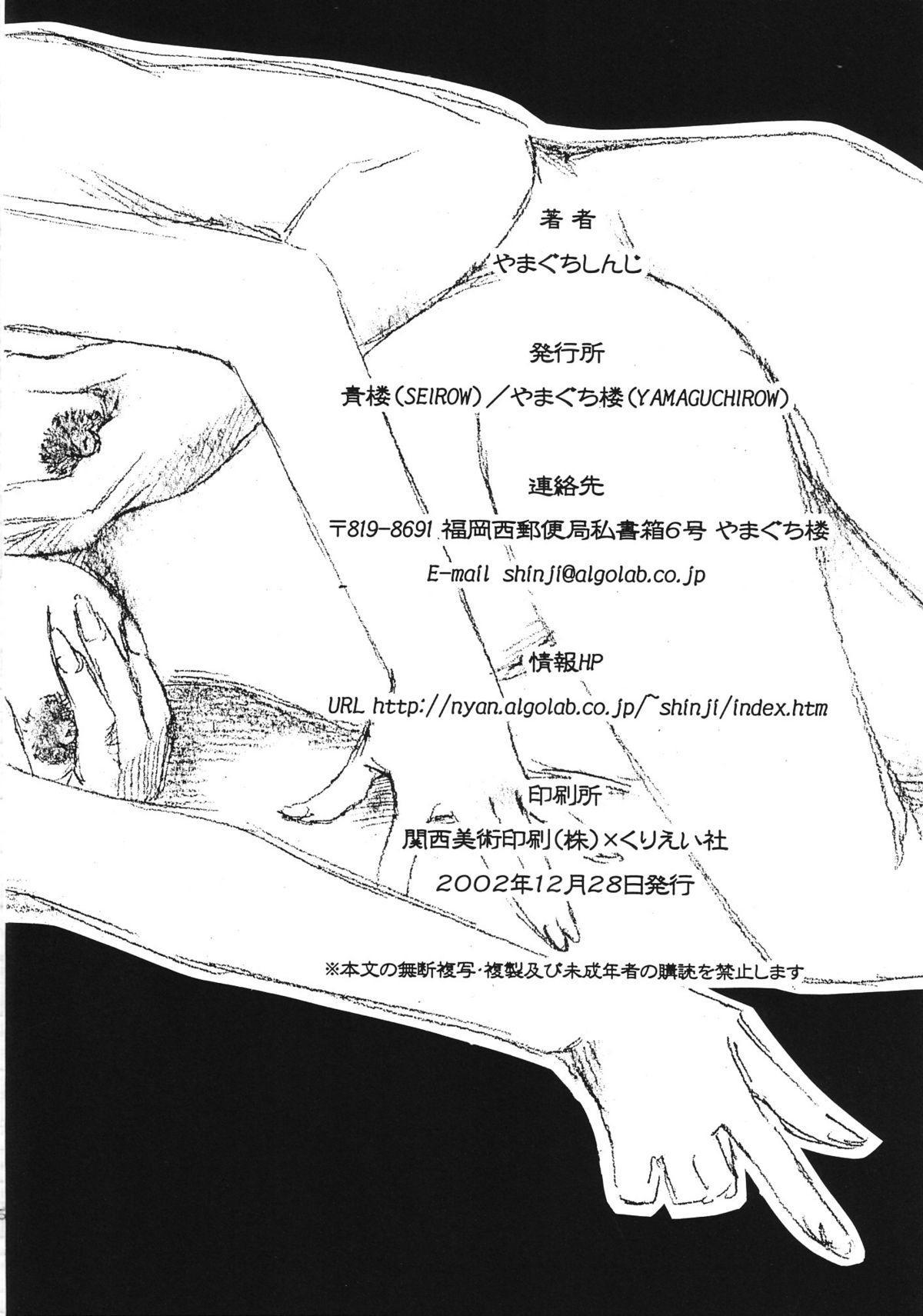 Hakai Miko 29