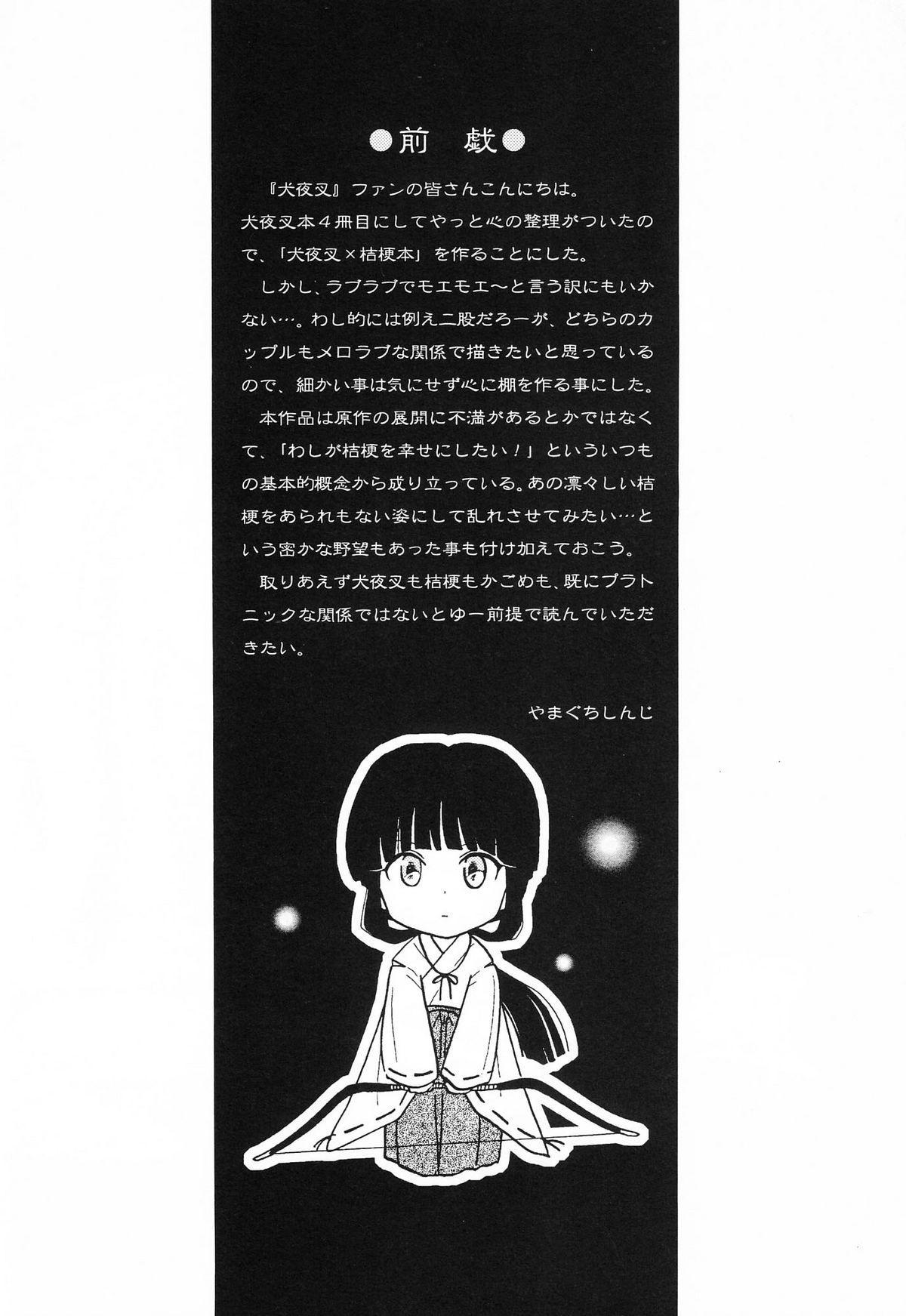 Hakai Miko 7