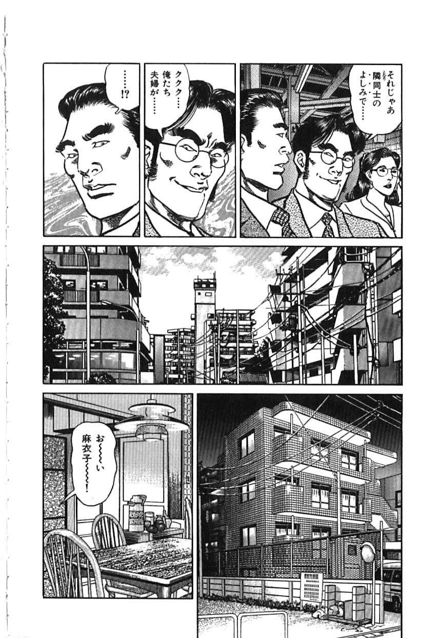 Kairaku Misesu no Uwaki na Nikutai 99