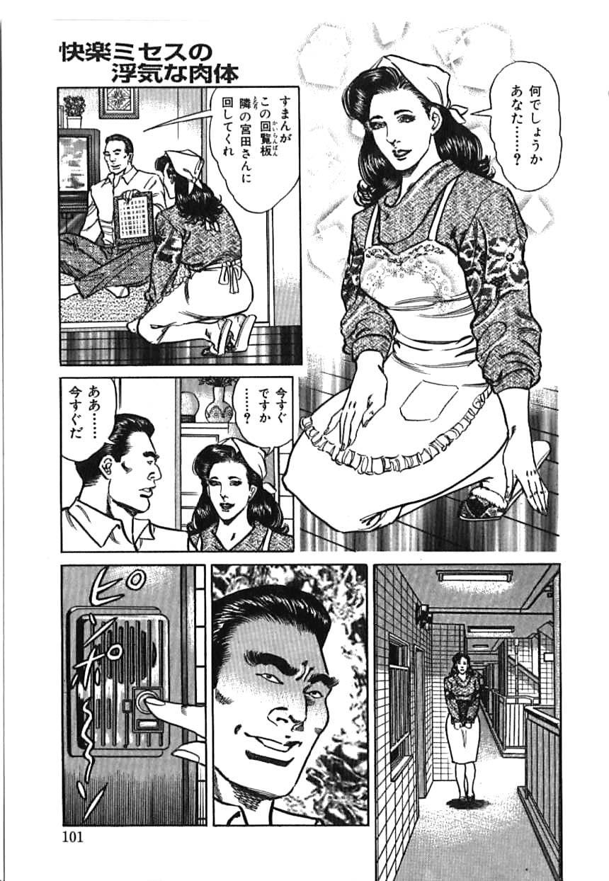 Kairaku Misesu no Uwaki na Nikutai 100