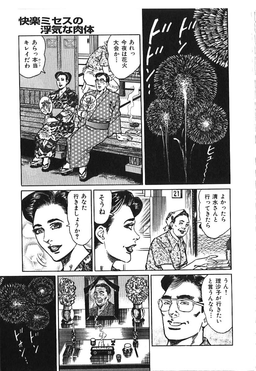 Kairaku Misesu no Uwaki na Nikutai 10