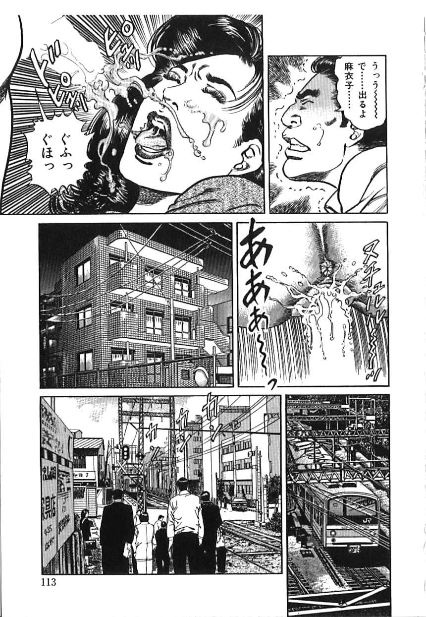 Kairaku Misesu no Uwaki na Nikutai 112