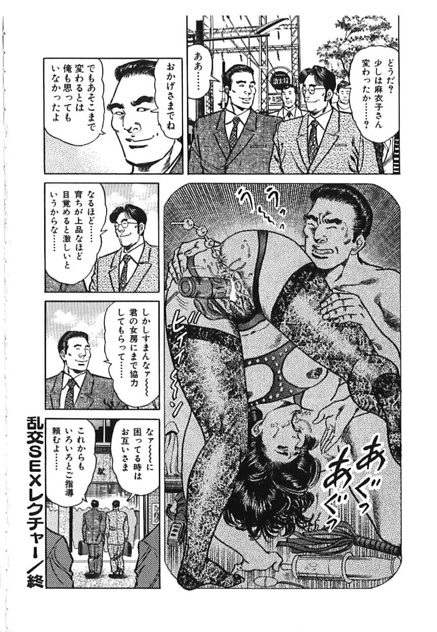 Kairaku Misesu no Uwaki na Nikutai 113