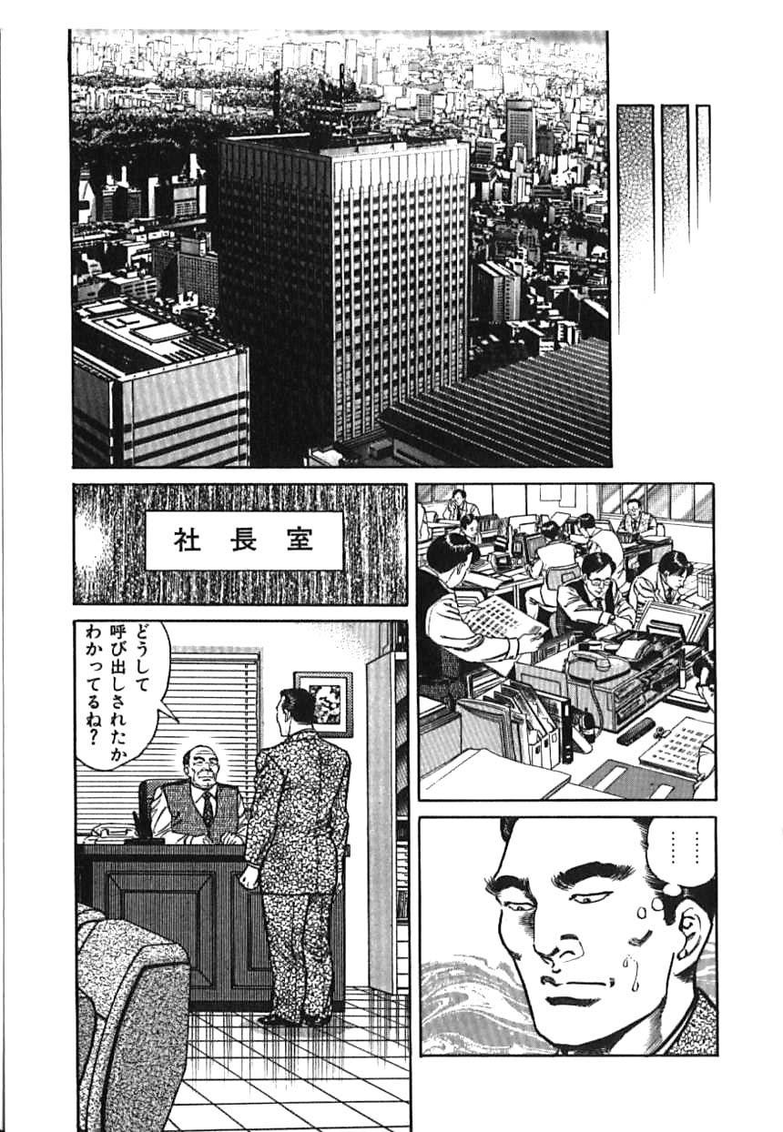 Kairaku Misesu no Uwaki na Nikutai 118