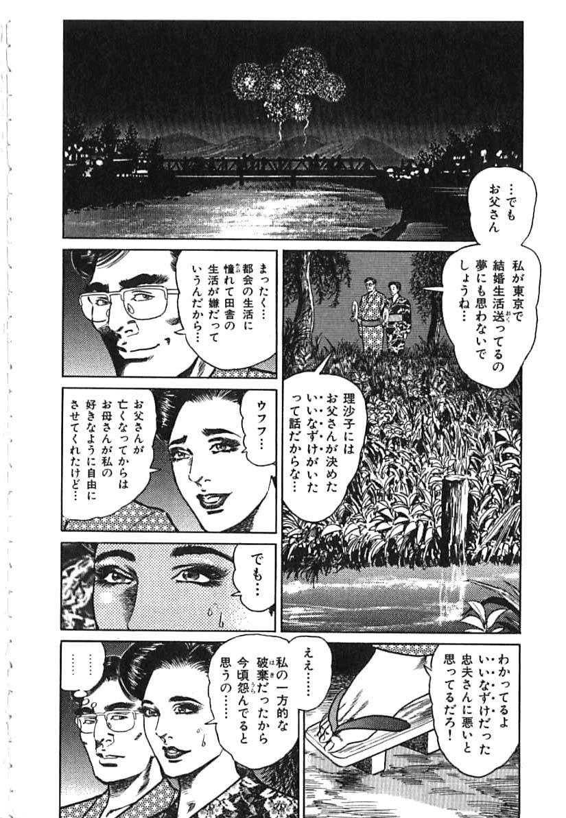 Kairaku Misesu no Uwaki na Nikutai 11