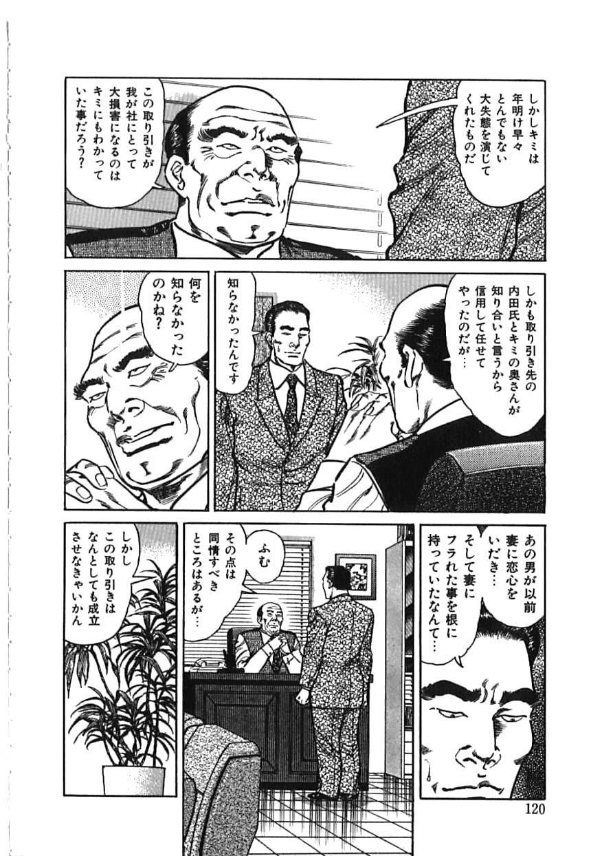 Kairaku Misesu no Uwaki na Nikutai 119