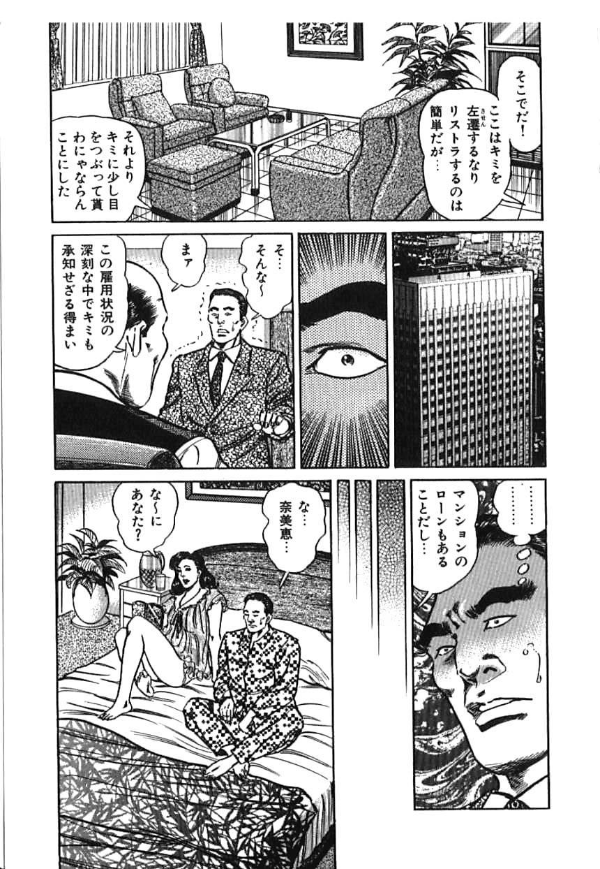 Kairaku Misesu no Uwaki na Nikutai 120