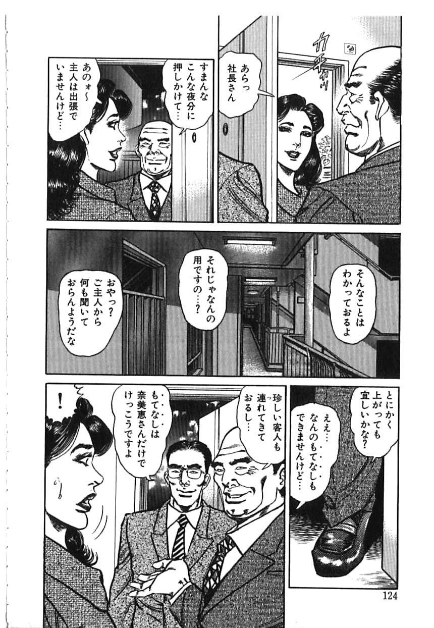 Kairaku Misesu no Uwaki na Nikutai 123