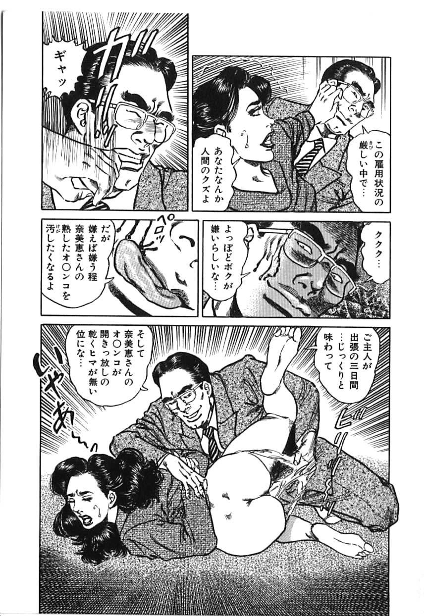 Kairaku Misesu no Uwaki na Nikutai 126