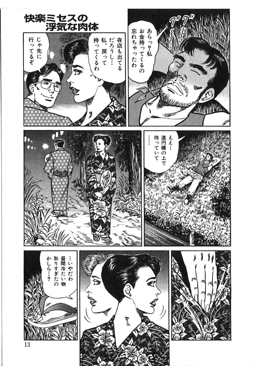 Kairaku Misesu no Uwaki na Nikutai 12