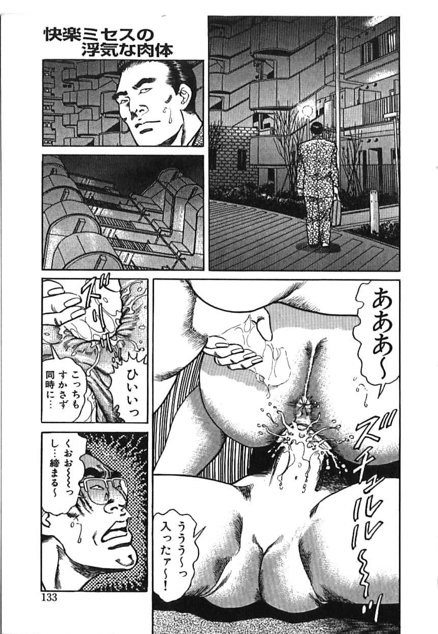 Kairaku Misesu no Uwaki na Nikutai 132